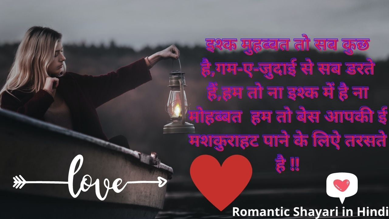 Love Status in Hindi and English Whatsapp and Facebook