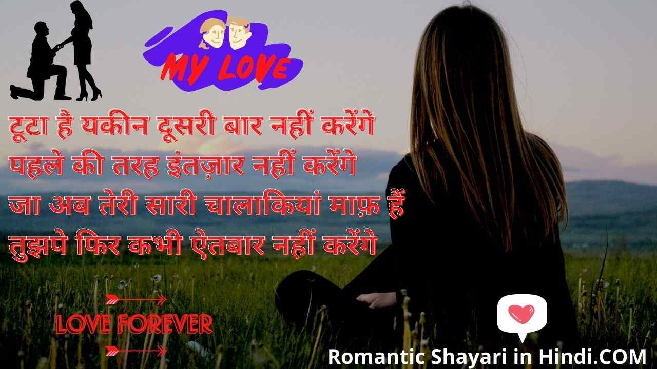 Sad Shayari in Hindi and English for Whatsapp and Facebook