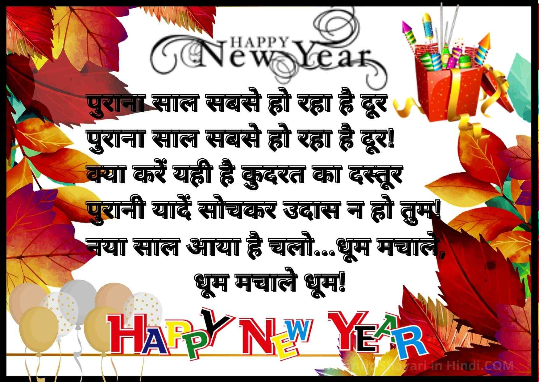 Happy New Year 2021 Images in Hindi