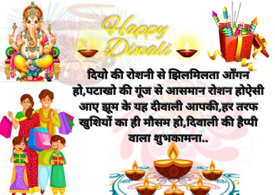 Happy Diwali Images of Wishes, Quotes, Shayari, and SMS Greetings