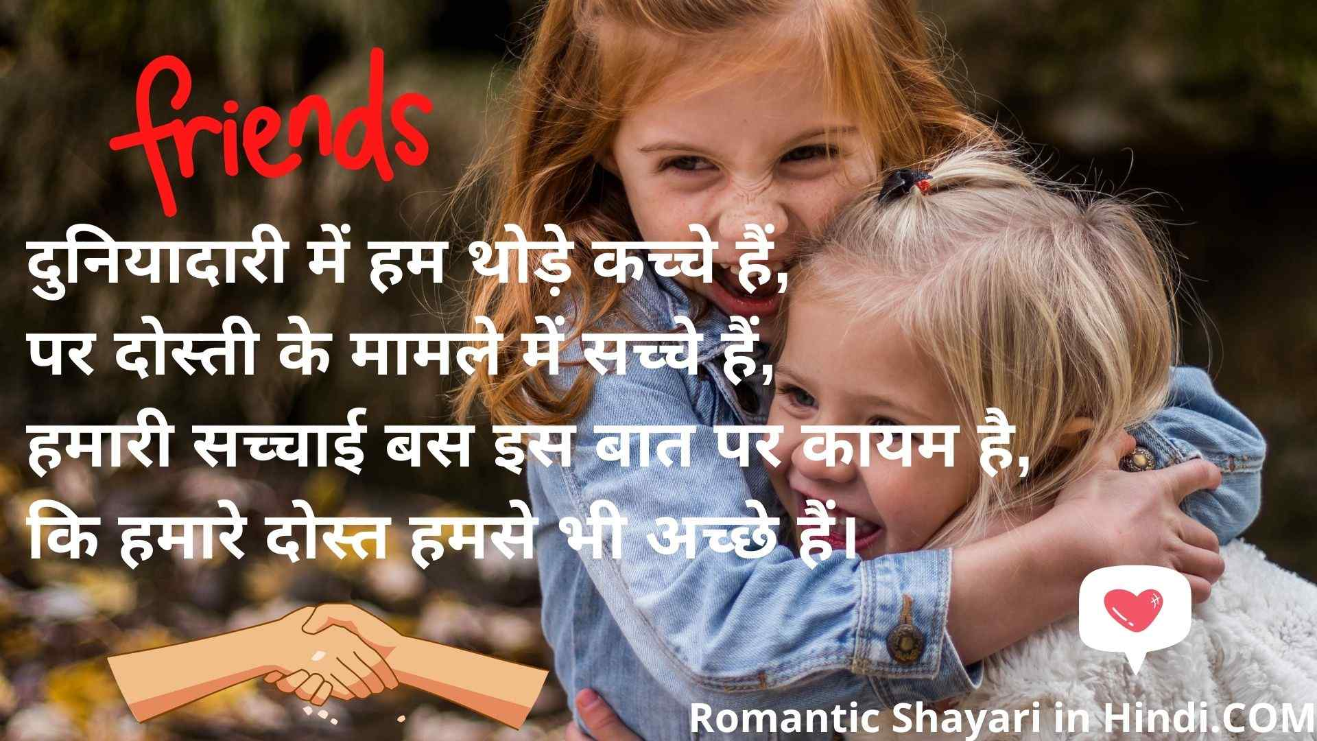 Friendship Status in Hindi and English for Whatsapp and Facebook