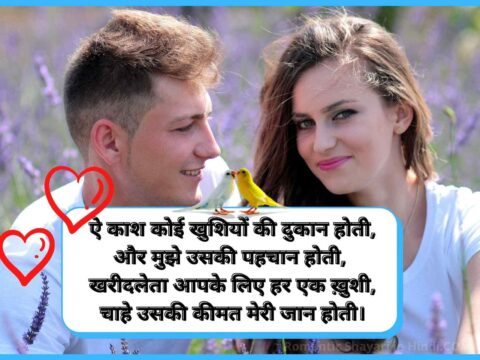 Love Status in Hindi