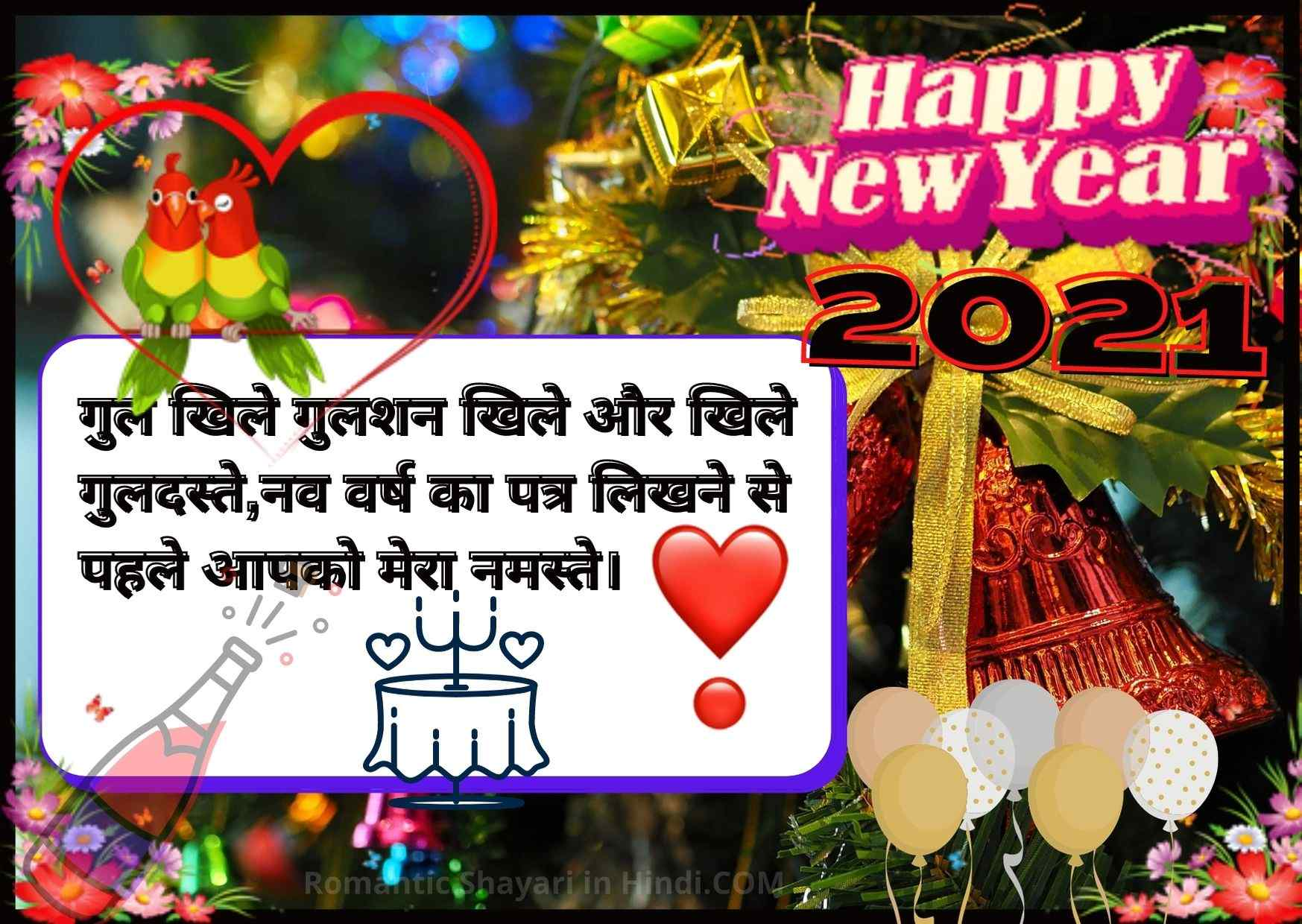 New Year Wishes 2021