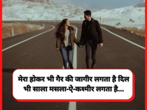 Romantic Shayari in Hindi and English with Image For Whatsapp