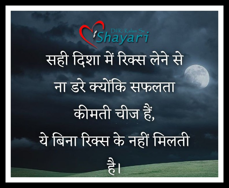 Motivational Quotes for life in Hindi