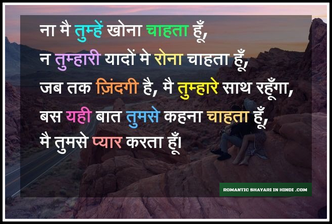 True love quotes Hindi