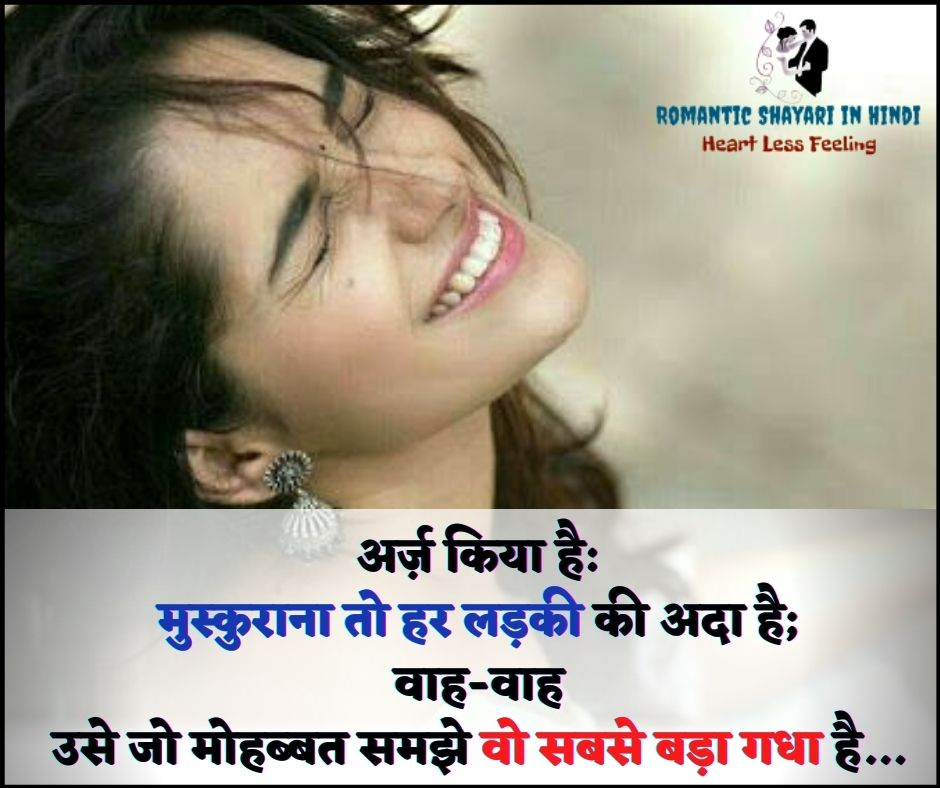 Love Funny Quotes In Hindi