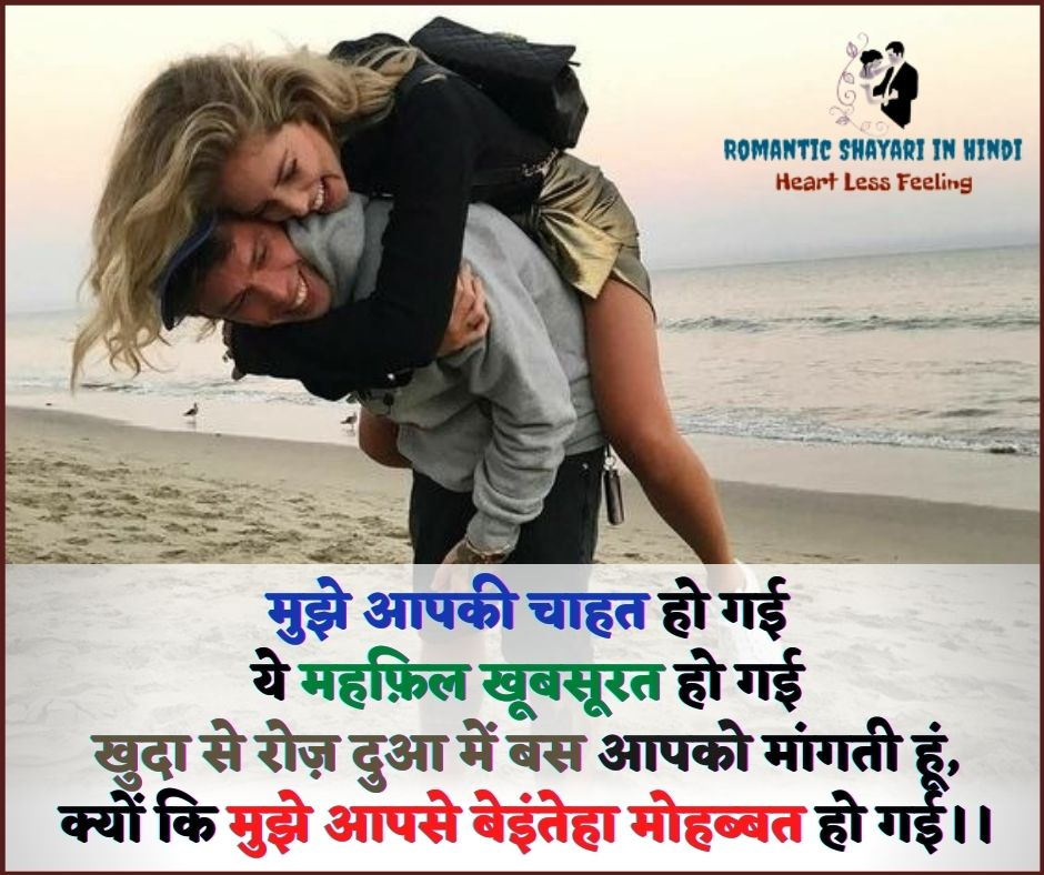 love pic with quotes in hindi