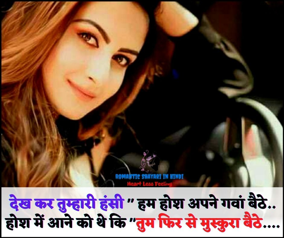 fb love quotes in hindi