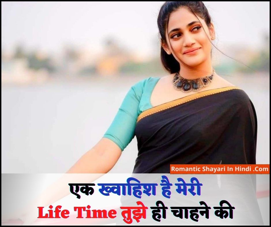 Love Wallpaper With Quotes In Hindi