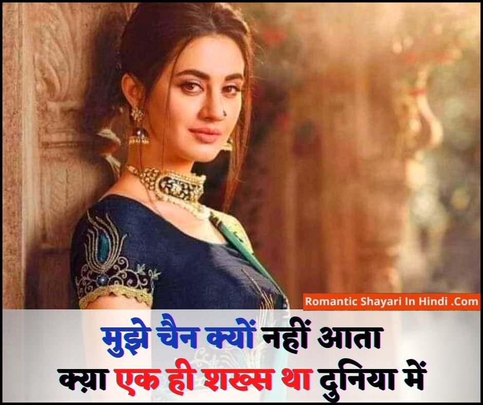 Love Image With Quotes In Hindi