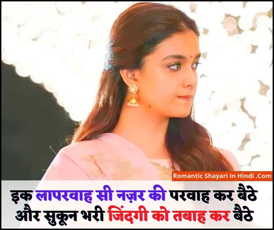 Love Yourself Quotes Hindi