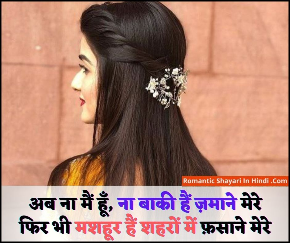 Quotes For Love In Hindi