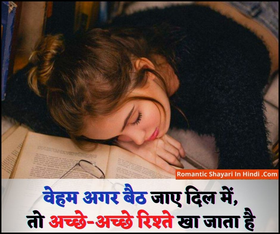 Love Quotes For Wife In Hindi