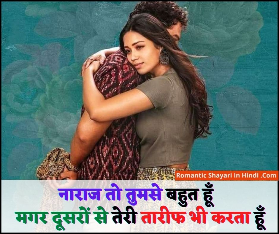 Love Quotes Hindi For Wife