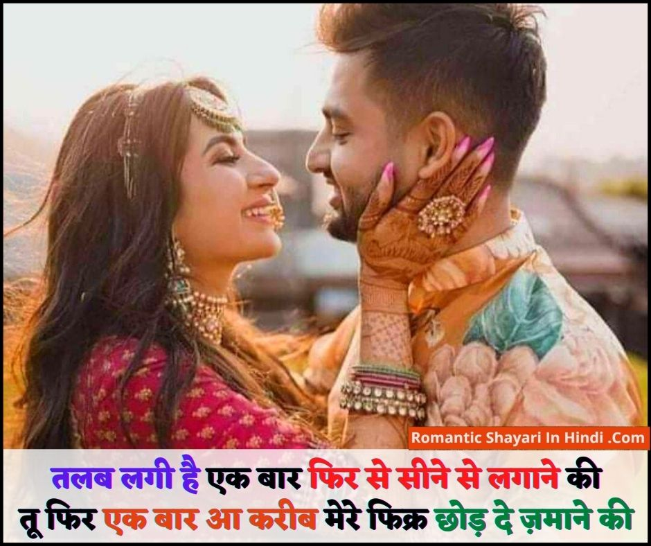 Love Quotes Hindi For Gf
