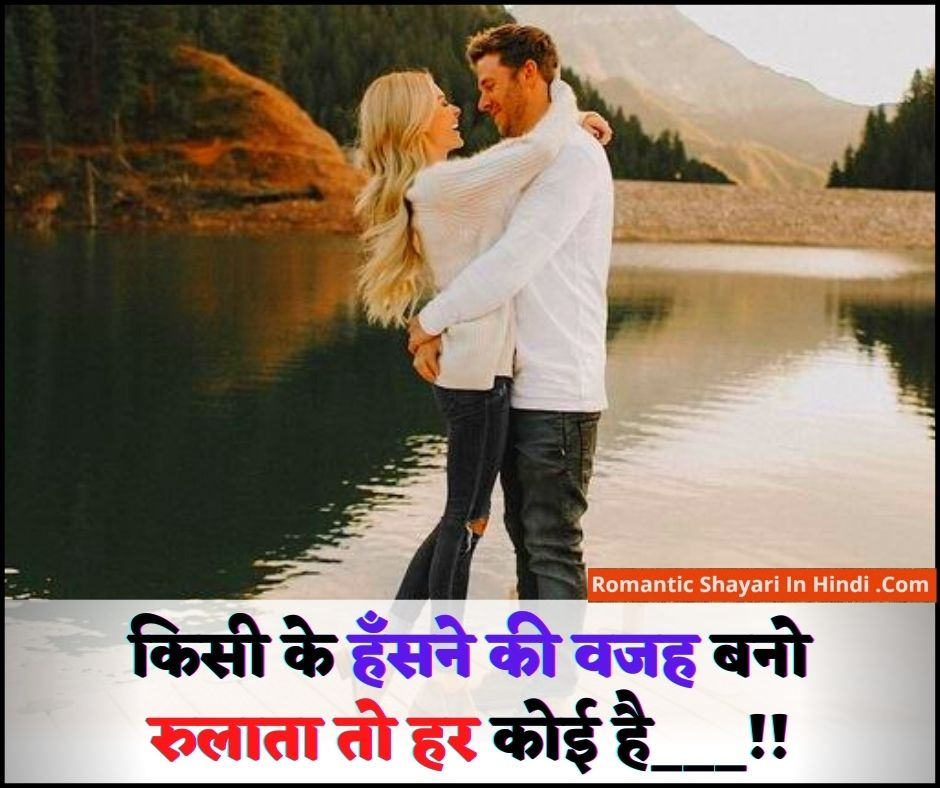 Love Quotes Hindi with Image